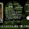 【火曜日の辛口一杯】神聖 超辛口 特別純米原酒【FUKA🍶YO-I】