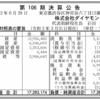 株式会社ダイヤモンド社 第106期決算公告