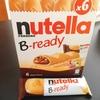 ドイツでヌテラの個別包装のお菓子が新発売+ヌテラって何!?という方へ情報もちょこっと