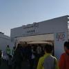明日は東京マラソン、お台場が凄かった!