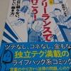 【書評】高田ゲンキさんの「フリーランスで行こう!」は働く人にぜひ読んでもらい漫画