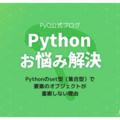 Pythonのset型(集合型)で、要素のオブジェクトが重複しない理由を解説します