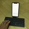 ブログ記事作成のための超便利ツール〜折りたたみ式キーボード携帯のススメ