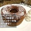 【レビュー】スイーツ好きがシフォンケーキをお取り寄せ!【「コンディトライ 東洋堂」感想】