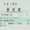 静岡駅 普通入場券