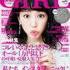 予約!and GIRL(アンドガール)7月号はコチラ!!