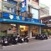 台北でマンカキ