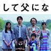 【日本映画】「そして父になる〔2013〕」ってなんだ?