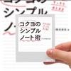 『コクヨのシンプルノート術』8選まとめ