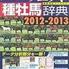 パーフェクト種牡馬辞典 2012-2013 栗山求/望田潤