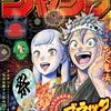 【ネタバレ感想】週刊少年ジャンプ 2019年32号