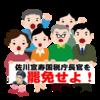 佐川宣寿国税庁長官(前理財局長)の罷免を求める1万人署名運動にご協力ください。佐川宣寿国税庁長官 納税者を甘く見るな
