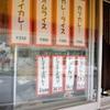 「軽食エイ」の「オムライス」 350円 #LocalGuides