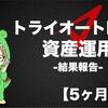 【5ヶ月経過】トライオートETFで自動売買資産運用_損益-21342円