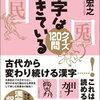 漢字は生きている クイズ120問  笹原宏之
