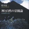 野本寛一『神と自然の景観論』を読む