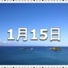 【1月15日 記念日】小正月〜今日は何の日〜