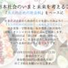 【3/9】日本社会のいまと未来を考える②:『大人のための社会科』をベースに【新宿】