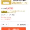 【auPAYマーケット】釣られました(´・ω・`)