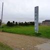 茅部郡森町砂原(旧砂原町) 国指定史跡「東蝦夷地南部藩陣屋跡 砂原陣屋跡」を訪問