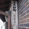 【福島県会津若松市】上大和町