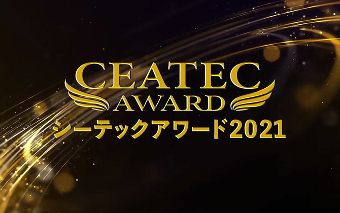 「CEATEC AWARD 2021」でソフトバンクが部門賞をダブル受賞