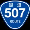 No.107 国道507号