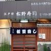 【椎名町】松野寿司: おまかせ寿司4,200円!また来月も来たくなる東京が誇る町鮨!(123軒目)