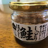 "【Oisix食品 ""北海道産天然塩 しっとり鮭ほぐし""が無添加でしょっぱくないからおすすめ】"