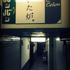熊本市中央区 『Bar:Colon』 世界一の乾杯をしようじゃないか!