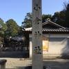 和歌山市金谷[小倉神社(おぐらじんじゃ)]までツーリング