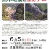 熊本地震と立野ダム−緊急学習会