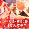 【神社】お伊勢さんに「おついたち参り」に行ってきたんだけど、まず「朔日(おついたち)参り」とはなんぞや?