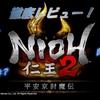 【仁王2】DLC第二弾「平安京討魔伝」 遊んだ感想をまとめて見た!
