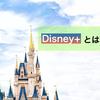 Disney+(ディズニープラス)とは?日本ではいつ?
