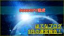 【はてなブログ 運営報告】5月は90000PV達成!多くの方に言及や読者登録していただきました!
