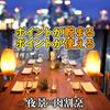 【オススメ5店】清水駅周辺~草薙(静岡)にある鍋が人気のお店