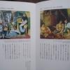 『知覚力を磨く 絵画を観察するように世界を見る技法』