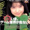 【1997年】【12月号】電撃王 1997.12