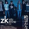【映画】zk 頭脳警察50 ー未来への鼓動ー @第七藝術劇場