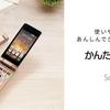 ソフトバンクから「かんたん携帯10」が発売!