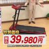 【口コミ】ジャパネットのランニングマシン(AFR2121)は安いのか?人気モデルとの違いを完全比較する