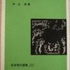 中山茂「科学と社会の現代史」(岩波現代選書)
