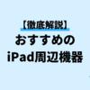 【徹底解説】おすすめのiPad周辺機器まとめ