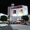 僕は渋谷ハロウィンを肯定する