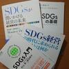 【書評】SDGsベスト4! SDGs本をまとめてみました!