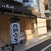 大阪で美味しい穴子をたべるなら 対馬穴子や