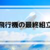 【飛行機について】飛行機の最終組立
