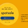会員権の取引所って?謎の新サービス「spotsale(スポットセール)」が面白い!