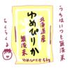 ゆめぴりか(20171120_02)